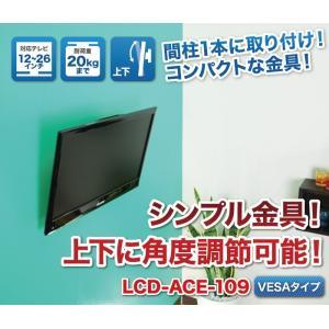 壁掛けテレビ テレビ台 金物/12-26型/角度調節付/VESA - LCD-ACE-109 テレビ TV 壁掛け 壁掛け金具 壁掛金具|ace-of-parts|02