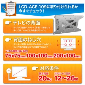 壁掛けテレビ テレビ台 金物/12-26型/角度調節付/VESA - LCD-ACE-109 テレビ TV 壁掛け 壁掛け金具 壁掛金具|ace-of-parts|06
