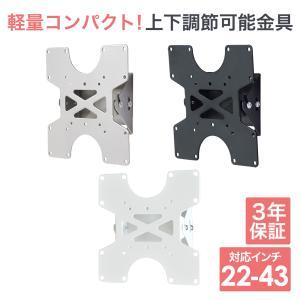 壁掛けテレビ テレビ台 金物 22-43型 VESA液晶TV - LCD-ACE-113 テレビ T...