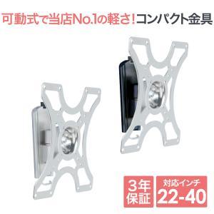 壁掛けテレビ テレビ台 金物/22-40型/角度調節付/液晶TV/VESA - LCD-ACE-26...