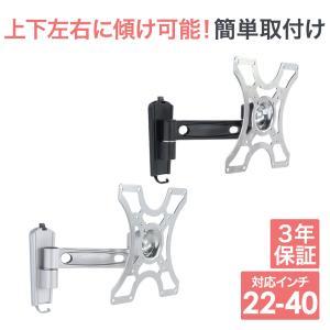 壁掛けテレビ テレビ台 金物 22-40型 アーム付/VESA 液晶TV - LCD-ACE-260...