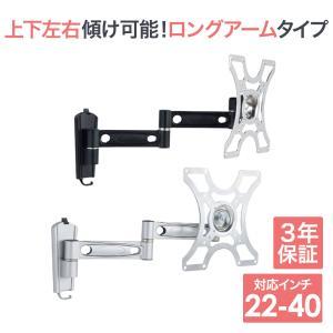 壁掛けテレビ テレビ台 金物 22-40型 アーム付/VES...