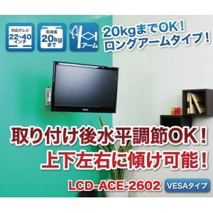 壁掛けテレビ テレビ台 金物 22-40型 アーム付/VESA 液晶TV - LCD-ACE-2602 テレビ TV 壁掛け 壁掛け金具 壁掛金具 アーム式|ace-of-parts|02