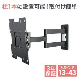 LCD-2703 ブラック テレビ TV 壁掛け 壁掛け金具 壁掛金具 アーム式