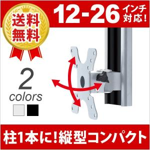 壁掛けテレビ テレビ台 金物/12-26型TV/角度調節付/VESA - LCD-ACE-300 テ...