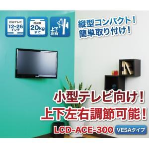壁掛けテレビ テレビ台 金物/12-26型TV/角度調節付/VESA - LCD-ACE-300 テレビ TV 壁掛け 壁掛け金具 壁掛金具|ace-of-parts|02