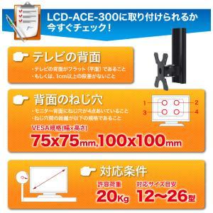 壁掛けテレビ テレビ台 金物/12-26型TV/角度調節付/VESA - LCD-ACE-300 テレビ TV 壁掛け 壁掛け金具 壁掛金具|ace-of-parts|07
