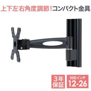 壁掛けテレビ テレビ台 金物 12-26型 アーム付/VESA - LCD-ACE-301 テレビ ...