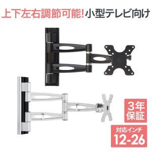 壁掛けテレビ テレビ台 金物 12-26型 アーム付/液晶TV/VESA - LCD-ACE-303...