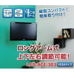 壁掛けテレビ テレビ台 金物 12-26型 アーム付/液晶TV/VESA - LCD-ACE-303 テレビ TV 壁掛け 壁掛け金具 壁掛金具 アーム式|ace-of-parts|02