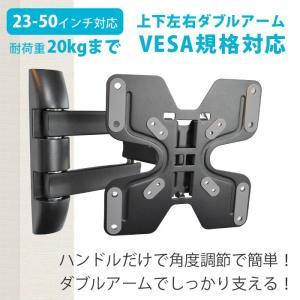 壁掛けテレビ金具 スタイリッシュ 【23-50型対応】VESA規格対応テレビ壁掛け金具 上下左右角度調節ダブルアーム型 LNTA-2902|ace-of-parts|02