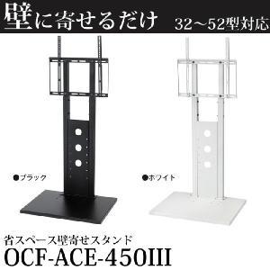 テレビスタンド - OCF-ACE-450III...
