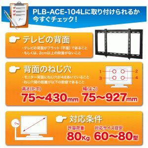 壁掛けテレビ テレビ台 金物/60-80型/液晶テレビ・LED・プラズマTV - PLB-ACE-104L テレビ TV 壁掛け 壁掛け金具 壁掛金具|ace-of-parts|04