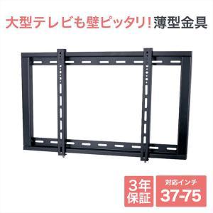 壁掛けテレビ テレビ台 金物/37-65型/液晶テレビ・LE...