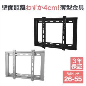 壁掛けテレビ テレビ台 金物/26-42型/液晶TV - P...