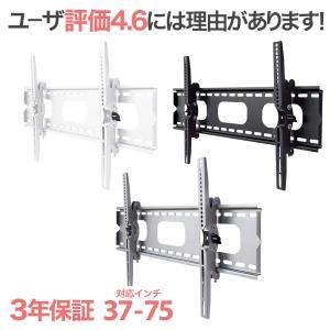 壁掛けテレビ テレビ台 金物 37-65型 上下角度調節付 ...