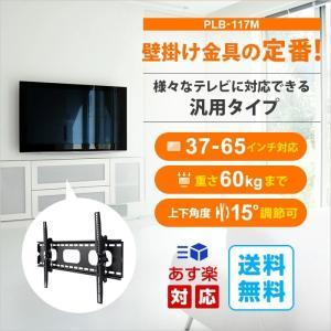 壁掛けテレビ金具 金物 37-65型 上下角度調節付 - PLB-ACE-117M|ace-of-parts|02