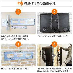 壁掛けテレビ金具 金物 37-65型 上下角度調節付 - PLB-ACE-117M|ace-of-parts|14