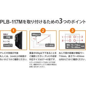 壁掛けテレビ金具 金物 37-65型 上下角度調節付 - PLB-ACE-117M|ace-of-parts|15