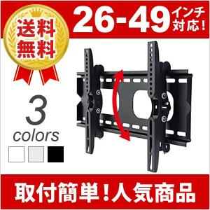 壁掛けテレビ金具 金物 26-49型 上下角度調節付 - PLB-ACE-117S