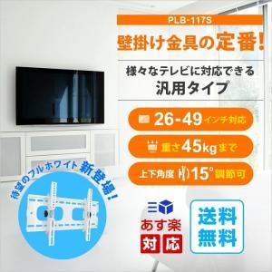 壁掛けテレビ テレビ台 金物 26-42型 上下角度調節付 液晶・LED・プラズマ - PLB-ACE-117S テレビ TV 壁掛け 壁掛け金具 壁掛金具|ace-of-parts|02