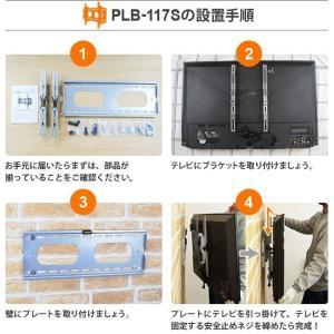 壁掛けテレビ テレビ台 金物 26-42型 上下角度調節付 液晶・LED・プラズマ - PLB-ACE-117S テレビ TV 壁掛け 壁掛け金具 壁掛金具|ace-of-parts|11