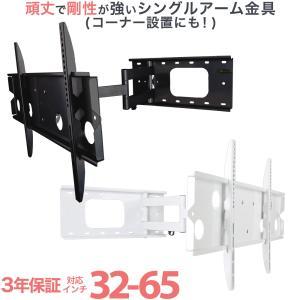 壁掛けテレビ テレビ台 金物 37-65型 コーナー設置アー...
