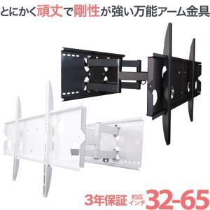 壁掛けテレビ金具 金物 37-65型 ロングアーム式 - PLB-ACE-137M
