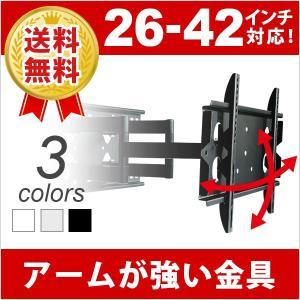 壁掛けテレビ テレビ台 金物 26-42型 ロングアーム付/液晶TV - PLB-ACE-137S ...