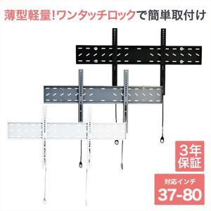 壁掛けテレビ金具 金物 42-65型 角度固定薄型 - PLB-ACE-141M