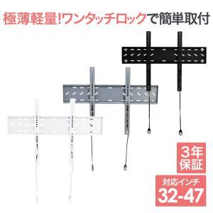 壁掛けテレビ テレビ台 金物 32-47型 角度固定薄型 液晶・LED・プラズマ - PLB-ACE...