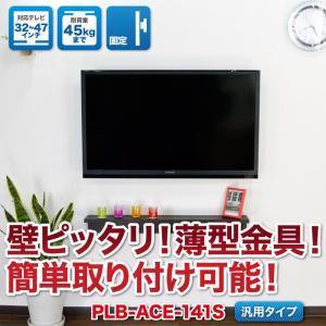 壁掛けテレビ テレビ台 金物 32-47型 角度固定薄型 液晶・LED・プラズマ - PLB-ACE-141S テレビ TV 壁掛け 壁掛け金具 壁掛金具 ace-of-parts 02
