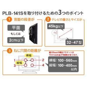 壁掛けテレビ テレビ台 金物 32-47型 角度固定薄型 液晶・LED・プラズマ - PLB-ACE-141S テレビ TV 壁掛け 壁掛け金具 壁掛金具 ace-of-parts 05