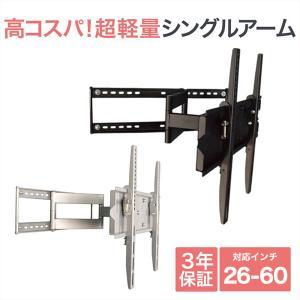 壁掛けテレビ テレビ台 金物 32-55型 軽量コンパクトアーム/液晶TV - PLB-ACE-14...