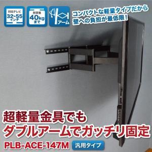 壁掛けテレビ テレビ台 TV 金物 テレビ壁掛け金具 32-55型 軽量コンパクトアーム式/液晶TV - PLB-ACE-147M|ace-of-parts|02