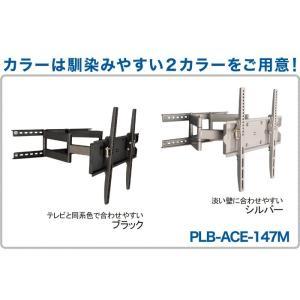 壁掛けテレビ テレビ台 TV 金物 テレビ壁掛け金具 32-55型 軽量コンパクトアーム式/液晶TV - PLB-ACE-147M|ace-of-parts|08