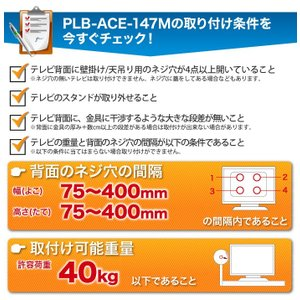 壁掛けテレビ テレビ台 TV 金物 テレビ壁掛け金具 32-55型 軽量コンパクトアーム式/液晶TV - PLB-ACE-147M|ace-of-parts|09