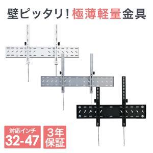 壁掛けテレビ テレビ台 金物 32-47型 下向角度調節付 液晶・LED・プラズマ - PLB-AC...