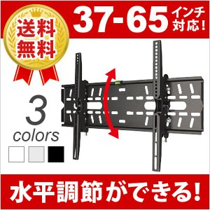 壁掛けテレビ金具 金物 37-65型 上下角度調節付 - PLB-ACE-228M テレビ TV 壁...