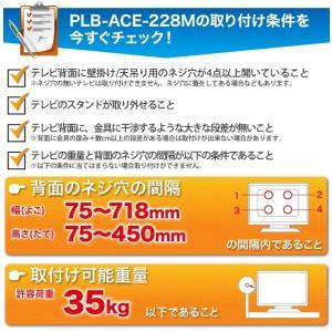 壁掛けテレビ テレビ台 金物 37-65型 上下角度調節付 - PLB-ACE-228M テレビ TV 壁掛け 壁掛け金具 壁掛金具 ace-of-parts 08