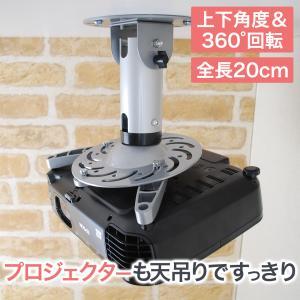 プロジェクター天吊り金具(PM-ACE-200)の解説  天井吊り下げに対応したプロジェクターなら幅...