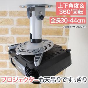 プロジェクター天吊り金具(PM-ACE-2003)の解説  天井吊り下げに対応したプロジェクターなら...