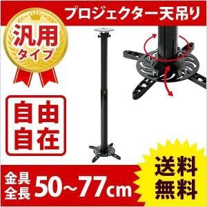 プロジェクター天吊り金具(PM-ACE-2005)の解説  天井吊り下げに対応したプロジェクターなら...
