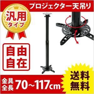 プロジェクター天吊り金具(PM-ACE-2007)の解説  天井吊り下げに対応したプロジェクターなら...