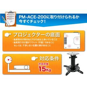 プロジェクター天吊り金具 天井吊り下げ/全長20cm - PM-ACE-200|ace-of-parts|11