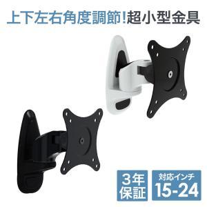 15-24型サイズ テレビ壁掛け金具(PRM-ACE-L17)の解説  対応目安 15/20/22/...