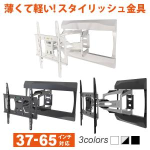 壁掛けテレビ テレビ台 金物 スタイリッシュ 37-65型 ...