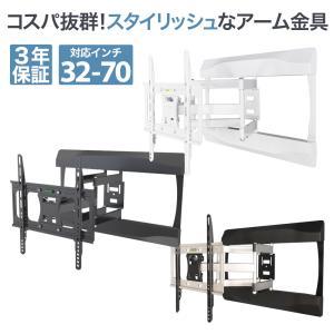 テレビ壁掛け金具 37-65型 アームタイプ アーム式 PR...