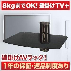 【8kgまでOK】壁掛けAVラック(PRM-M05S-1)の解説  インテリア性の高いコンパクトなA...