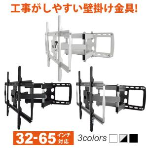 テレビ壁掛け金具 DIY 工事業者推薦 32-65型 上下左右アーム式タイプ - PRM-P15E ace-of-parts